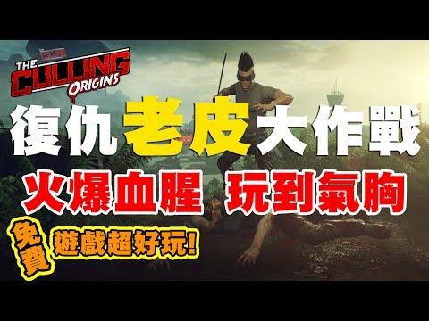 【免費大逃殺】復仇老皮大作戰❗❗ 這款免費大逃殺真的該死的超好玩!