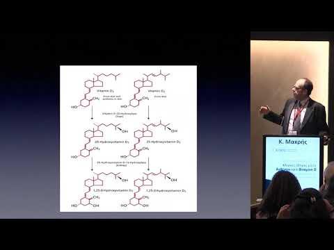 Μακρής Κ. - Μέθοδοι προσδιορισμού της βιταμίνης D