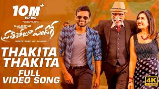 Prati Roju Pandaage Video Songs| Thakita Thakita Full Video Song | Sai Tej, Raashi Khanna |Thaman S
