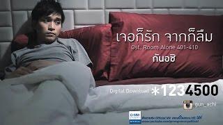 เจอก็รัก จากก็ลืม (Ost. Room Alone 401-410) - กันอชิ 【OFFICIAL MV】