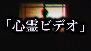 【一人暮らしの怖い話】「心霊ビデオ」心霊番組でも採用された映像・・・【2ちゃんねる怖い話】