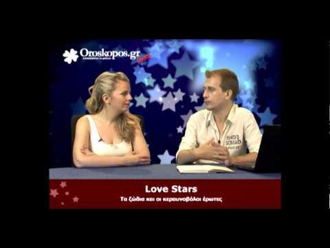 Love Stars : Κεραυνοβόλοι έρωτες
