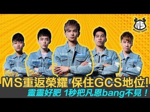 [GCS升降賽] MS對上AHQ二隊!11魔術師一秒bang不見!
