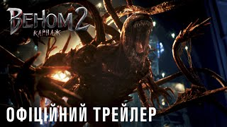 Веном 2: Карнаж. Офіційний трейлер (український)