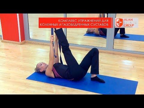 Упражнения для коленных и тазобедренных суставов