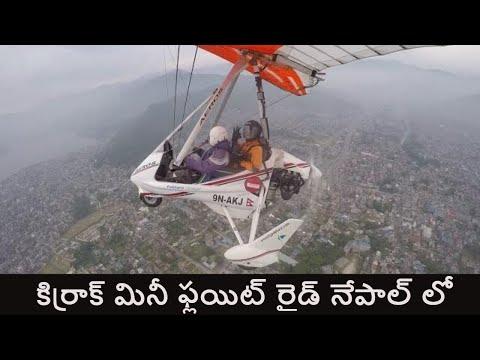 HYDERABAD TO NEPAL DAY 6 ULTRALIGHT FLIGHT POKHARA nepal telugu vlog