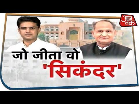 Sachin Pilot Vs Ashok Gehlot: Rajasthan का सिकंदर कौन?