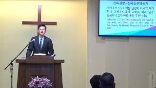 """골로새서 강해(20) """"진짜 신랑+진짜 신부의 관계(1)"""""""
