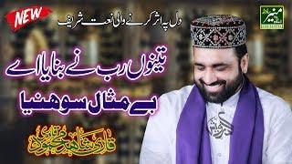 qari shahid mahmood new naats 2019 album - मुफ्त