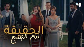 خلال حفل زفافه، آدم يفضح حقيقة بيت الضاهر أمام الجميع في #عروس_بيروت