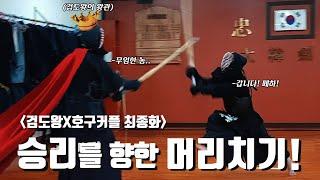 (검도왕x호구커플) 최종화! 힘내라 염호구! 승리를 향한 머리치기! - We meet kendo king!