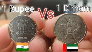 One Dirham Vs one Indian Rupee | UAE Dirham Vs Indian Rupee | UAE Currency Vs Indian Currency Value