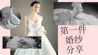 第一件婚纱分享|海外华人最关心的国内淘宝店婚纱实况|Bridal Dresses 2019 Collection