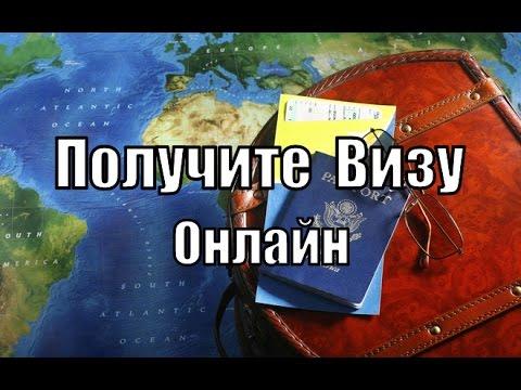 Румыния виза для россиян