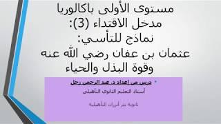 مستوى الأولى باكالوريا نماذج للتأسي عثمان بن عفان رضي الله عنه وقوة البذل والحياء تحميل اغاني مجانا