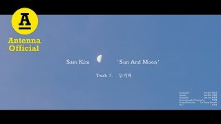 Sam Kim - The Weight