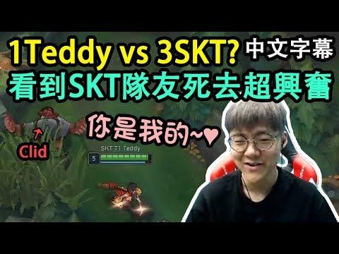 【實況精華】1Teddy vs 3SKT! 看到隊友死去超興奮XD (中文字幕)