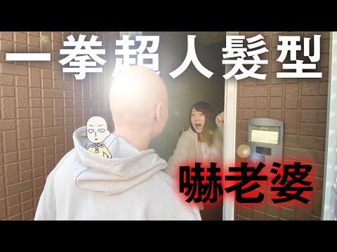 突然用光頭出現在日本老婆面前的反應是?