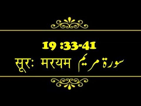 Surah Maryam (19: 33-41)