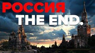 Конец России: почему процесс распада РФ уже запущен — Гражданская оборона ЛУЧШЕЕ