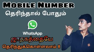 By Knowing Mobile Number You Will Get All WhatsApp Details - Tamil