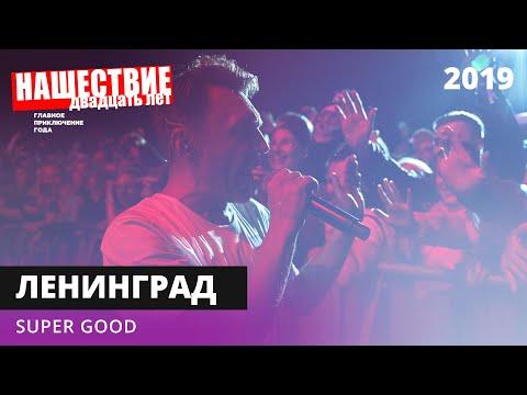 Ленинград - Super Good // НАШЕСТВИЕ 2019 // НАШЕ