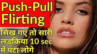 Push-Pull flirting technique To impress any girl