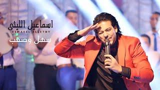 مازيكا Ismail El Lithy - Sahl We Saab | اسماعيل الليثى - سهل و صعب تحميل MP3