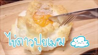SistaCafe Channel : วิธีทำไข่ดาวปุยเมฆ