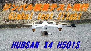 HUBSAN H501S 改造2軸ジンバル軽量化 足無しカメラテスト
