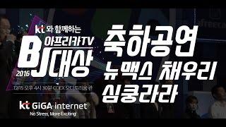 [2016 BJ대상] 축하공연 - 뉴맥스, 채우리, 심쿵라라 [아프리카TV]