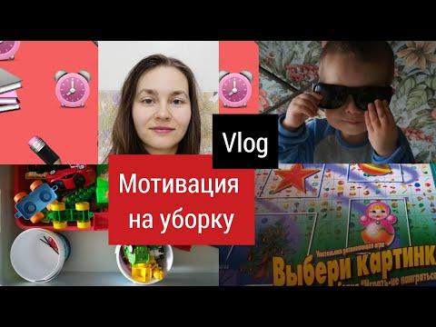 Vlog мотивация на уборку Хранение игрушек  Мой обычный субботний день игры с детьми