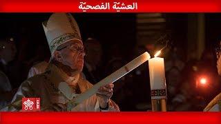 البابا فرنسيس – العشيّة الفصحيّة ٢٠- ٤- ٢٠١۹