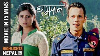 GHAMPANI | Movie In 15 Minute 2018/2075 | Ft. Dayahang Rai, Keki Adhikari