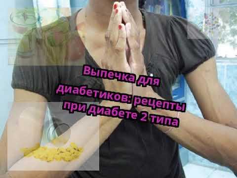 Сахарный диабет осложнения.