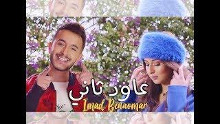تحميل اغاني Imad Benaomar - 3awd Tani (EXCLUSIVE Music Video) | عماد بنعمر - عاود تاني MP3