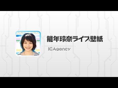 Video of 【公式】能年玲奈 ライブ壁紙