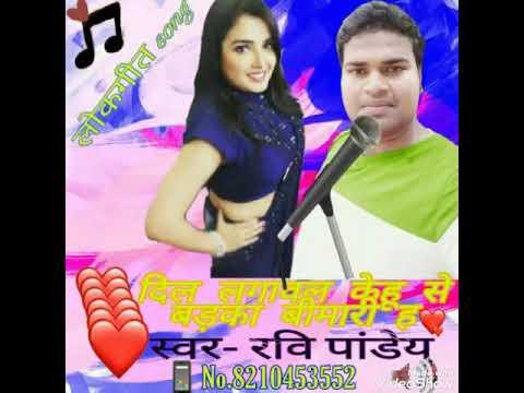 Ravi Pandey ka new sad song (Dil lagawal kehu se badka bimai hh) song
