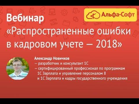 Вебинар «Распространенные ошибки в кадровом учете — 2018»
