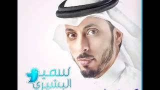 تحميل و مشاهدة سمير البشيري انشودة دنياك -البوم أيام MP3