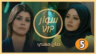 اغاني طرب MP3 الاعلامية حنان مهدي - في #سوار VIP - الحلقة 5 تحميل MP3