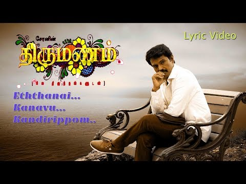 Eththanai Kanavu Kandirippom | எத்தனை கனவு கண்டிருப்போம் | Thirumanam Lyric Video HD
