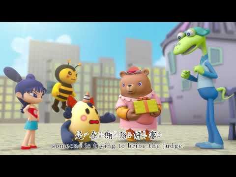 廉潔寶寶聯盟_誠信最棒篇動畫影片