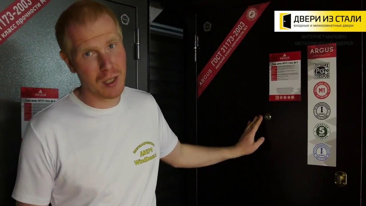 Дверь Аргус ДА-2 - Обзор стальной двери