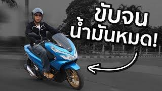 ขี่มอเตอร์ไซค์จนน้ำมันหมดวิ่งได้กี่โล!? x New Honda PCX150