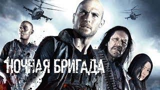 Ночная бригада / The Night Crew (2015) смотрите в HD