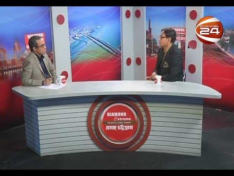 চট্টগ্রাম সিটি নির্বাচন | বিএনপি প্রার্থী ডা. শাহাদাত হোসেন | 16 January 2021