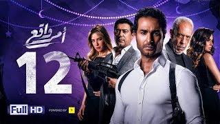 مسلسل أمر واقع الحلقة 12 الثانية عشر بطولة كريم فهمي