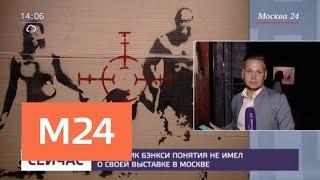Художник Бэнкси не знал о своей выставке в Москве - Москва 24