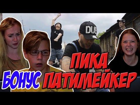 Реакция ШКОЛЬНИКОВ на Пика Патимейкер